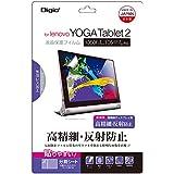 Lenovo YOGA Tablet 2-10 用 液晶保護フィルム 高精細 反射防止 気泡レス加工 TBF-YT210FLH
