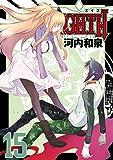EIGHTH 15巻 (デジタル版ガンガンコミックスJOKER)