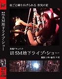 会員専用SM地下ライブ・ショー (JUMP-2018) [DVD]