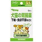 内外犬猫胃腸薬(下痢・食欲不振などに)(犬猫の胃腸薬 6袋入)(動物用医薬品)