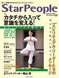 スターピープル―新しい意識の時代をひらくスピリチュアル・マガジン Vol.37(StarPeople 2011 Summer)