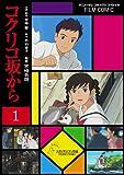 フィルム・コミック コクリコ坂から 1(アニメージュコミックス)