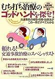 むち打ち治療のゴッドハンドを探せ! 交通事故の補償・保険・治療法がこの一冊ですべてわかる
