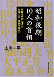 昭和後期10人の首相―日経の政治記者が目撃した「派閥の時代」