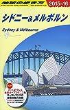 C13 地球の歩き方 シドニー&メルボルン 2015 (ガイドブック)