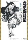 鬼平犯科帳 15 (SPコミックス)