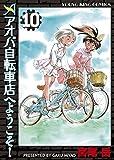 アオバ自転車店へようこそ!(10) (ヤングキングコミックス)