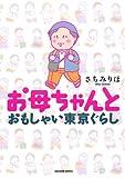 お母ちゃんとおもしゃい東京ぐらし (エメラルドコミックス)