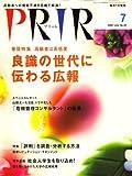 PRIR (プリール) 2008年 07月号 [雑誌]