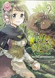 魔人と失われた王国むかしむかしの物語 (電撃コミックス)
