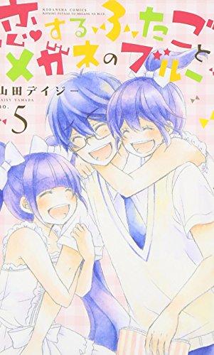 恋するふたごとメガネのブルー(5)<完> (講談社コミックスなかよし)