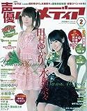 声優アニメディア 2010年 02月号 [雑誌]