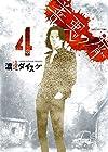 善悪の屑  4巻 (コミック(YKコミックス))