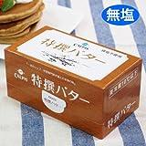 カルピス 特選バター 無塩 450g