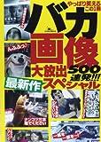 バカ画像500連発!!最新作大放出スペシャル―やっぱり笑えるこの1冊