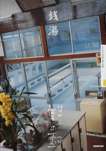 銭湯 (NHK美の壺)