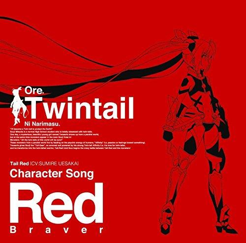 TVアニメ『俺、ツインテールになります。』キャラクターソングシリーズ赤盤