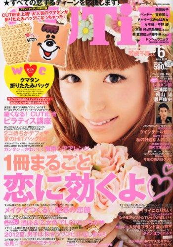 CUTiE (キューティ) 2012年 06月号 [雑誌]