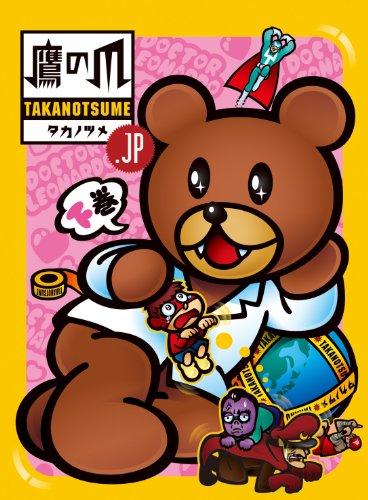 秘密結社 鷹の爪.jp Blu-ray BOX 下巻 【初回限定版】