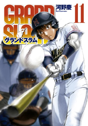 GRAND SLAM 11 (ヤングジャンプコミックス)