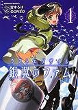 ラストエグザイル 〜銀翼のファム〜