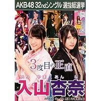 AKB48 公式生写真 32ndシングル 選抜総選挙 さよならクロール 劇場盤 【入山杏奈】