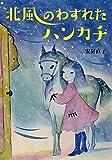 北風のわすれたハンカチ (偕成社文庫)
