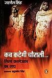 Kab Kategi Chauraasi (Hindi)