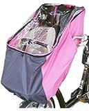 LAKIA(ラキア)子供乗せ自転車用 チャイルドシート レインカバー フロント用 ピンク