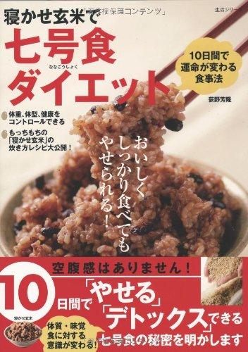 寝かせ玄米で七号食ダイエット (生活シリーズ)
