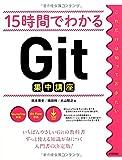 15時間でわかるGit集中講座