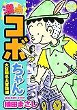 満点! コボちゃん (4) 大空翔る大冒険編 (まんがタイムマイパルコミックス)