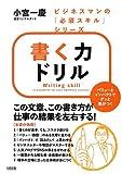 書く力ドリル (ビジネスマンの「必須スキル」シリーズ)