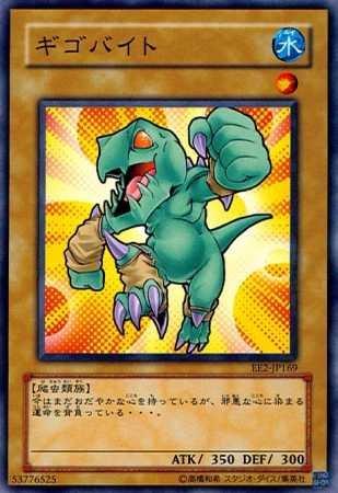 【シングルカード】遊戯王 ギゴバイト EE2-JP169 ノーマル