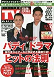 デジタルTVガイド 2015年 12 月号 [雑誌]