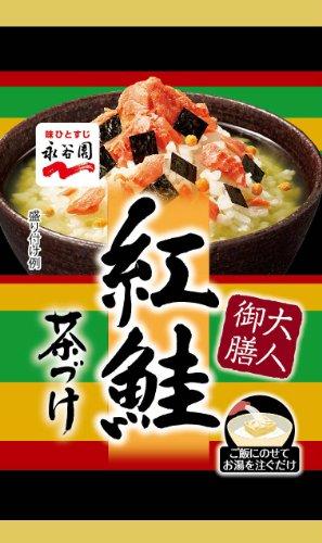 永谷園 大人御膳 紅鮭茶づけ 1食×6個