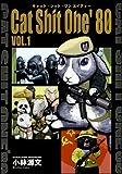 Cat Shit One'80 VOL.1 キャット・シット・ワン '80 1巻