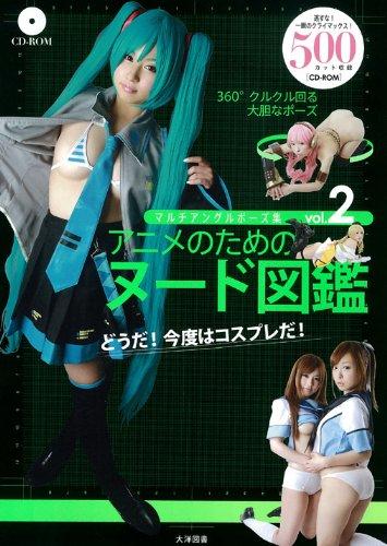 マルチアングルポーズ集 アニメのためのヌード図鑑 VOL.2