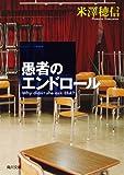 愚者のエンドロール <古典部>シリーズ (角川文庫)