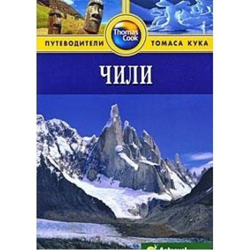 Travel Guide Chile / Putevoditel Chili