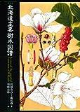 北海道主要樹木図譜