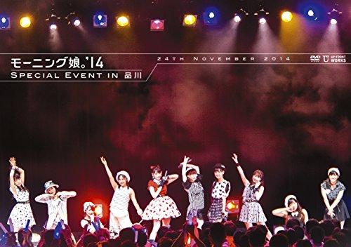 モーニング娘。'14 SPECIAL EVENT IN 品川 [DVD]