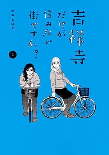 吉祥寺だけが住みたい街ですか?(2) (ヤンマガKCスペシャル)