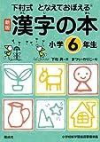 漢字の本 小学6年生 (下村式 となえておぼえる 漢字の本 新版)