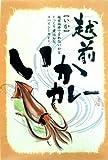 越前いかカレー (箱入) 福井県鯖江市 【北海道から九州まで全国ご当地カレー】