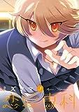 恋愛専科 (3) (まんがタイムKRコミックス フォワードシリーズ)