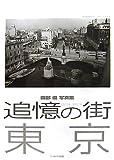[薗部 澄 写真集] 追憶の街 東京 昭和22年~37年