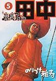 高校アフロ田中 5 (ビッグコミックス)