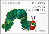 Eric Carle The Very Hungry Caterpillar (English / Chinese Simplified Edition)