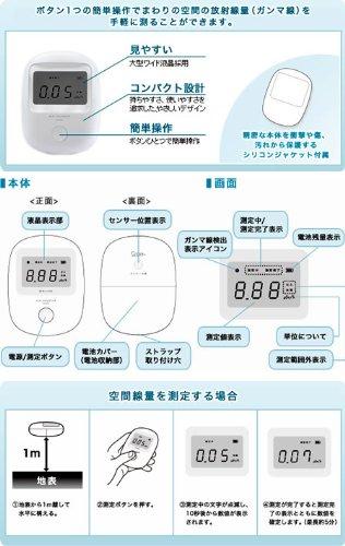 家庭用放射線測定器 エアカウンター